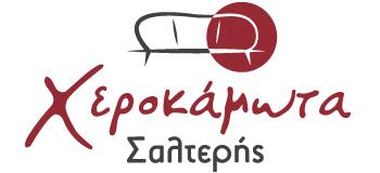 ΣΑΛΤΕΡΗΣ - ΧΕΡΟΚΑΜΩΤΑ