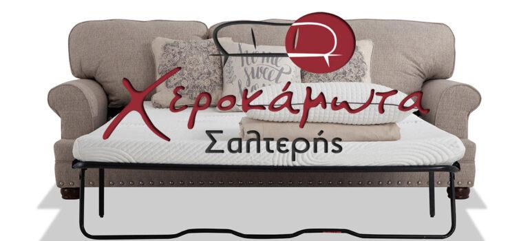 Επεκτείνετε τον χώρο διαβίωσής σαςμε έναν καναπέ -κρεβάτι